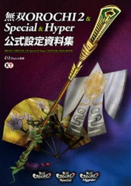 無双OROCHI2&Special&Hyper 公式設定資料集【電子書籍】[ ωーForce ]