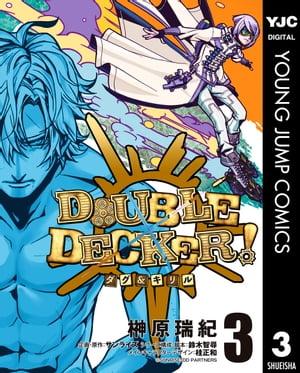 DOUBLE DECKER! ダグ&キリル 3【電子書籍】[ 榊原瑞紀 ]画像