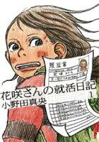花咲さんの就活日記(1)【期間限定 無料お試し版】