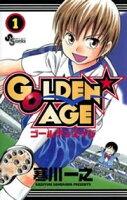 GOLDEN AGE(1)【期間限定 無料お試し版】