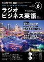 NHKラジオ ラジオビジネス英語 2021年6月号[雑誌]【電子書籍】