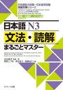 日本語N3文法・読解まるごとマスター【電子書籍】[ 水谷 信子 監修 ]