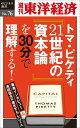トマ・ピケティ『21世紀の資本論』を30分で理解する!週刊東洋経済eビジネス新書No.76【電子書籍】