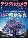 デジタルカメラマガジン 2017年3月号【電子書籍】