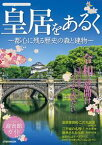 皇居をあるく 〜都心に残る歴史の森と建物〜【電子書籍】