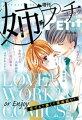 姉系Petit Comic 2018年7月号(2018年6月19日発売)