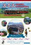 スイス 大人女子の旅 行きたい叶えたい80のこと【電子書籍】[ ネプフリン松橋由香 ]