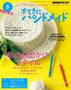 NHK すてきにハンドメイド 2019年5月号[雑誌]【電子書籍】
