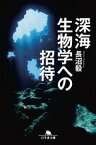 深海生物学への招待【電子書籍】[ 長沼毅 ]