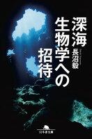 深海生物学への招待