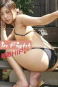 In Fightー接近HIP!ー 小倉遥【電子書籍】[ 小倉遥 ]