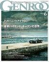 GENROQ 2016年6月号【...