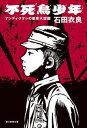 不死鳥少年(毎日新聞出版)アンディ・タケシの東京大空襲【電子書籍】[ 石田衣良 ]