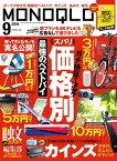 MONOQLO 2018年9月号【電子書籍】[ 晋遊舎 ]