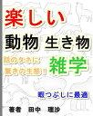 楽しい動物生き物【雑学】【電子書...