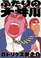ふたりの大井川 就職日誌(1)【期間限定 無料お試し版】