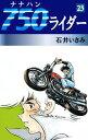 750ライダー(23)【電子書籍...