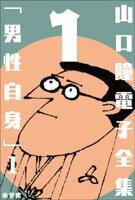山口瞳 電子全集1 『男性自身I 1963〜1967年』