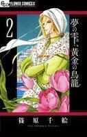 夢の雫、黄金の鳥籠(2)【期間限定 無料お試し版】