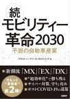 続・モビリティー革命2030 不屈の自動車産業【電子書籍】[ デロイト トーマツ コンサルティング ]
