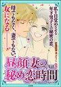 昼顔妻の秘め恋時間Vol.3【電子書籍】[ 池田ユキオ ]