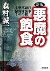 新版 悪魔の飽食 日本細菌戦部隊の恐怖の実像!【電子書籍】[ 森村 誠一 ]