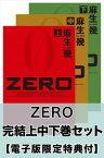 ZERO 完結上中下巻セット【電子版限定特典付き】【電子書籍】[ 麻生幾 ]