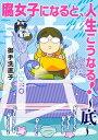 楽天Kobo電子書籍ストアで買える「腐女子になると、人生こうなる!〜底〜(1)【電子書籍】[ 御手洗直子 ]」の画像です。価格は648円になります。