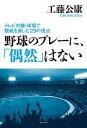 野球のプレーに、「偶然」はない 〜テレビ中継・球場での観戦を楽しむ29の視点〜【電子書籍】[ 工藤公康 ]