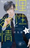 矢野准教授の理性と欲情【マイクロ】(1)【期間限定 無料お試し版】