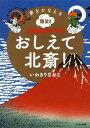 夢をかなえる爆笑! 日本美術マンガ おしえて北斎!【電子書籍】[ いわきりなおと ]