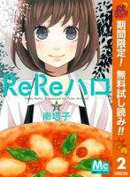 ReReハロ【期間限定無料】 2