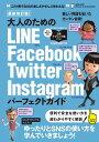最新改訂版! 大人のための LINE Facebook Twitter Instagram パーフェクトガイド (4大SNSをゆったりとマスターする!)【電子書籍】[ ..