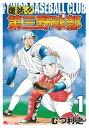 復活!! 第三野球部(1)【電子書籍】[ むつ利之 ]