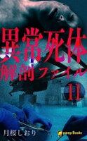 【11巻】異常死体解剖ファイル(フルカラー)