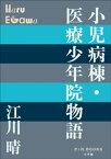 P+D BOOKS 小児病棟・医療少年院物語【電子書籍】[ 江川晴 ]