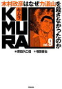 KIMURA 〜木村政彦はなぜ力道山を殺さなかったのか〜 9【電子書籍】[ 増田俊也 ]
