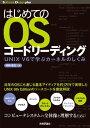 はじめてのOSコードリーディング ーーUNIX V6で学ぶカーネルのしくみ【電子書籍】[ 青柳隆宏 ]