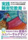 実践障害児教育 2015年10月号【電子書籍】
