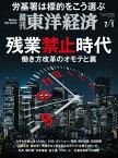 週刊東洋経済 2017年7月1日号【電子書籍】