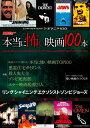 シネマニア100 本当に怖い映画100本【電子書籍】[ DVD&ブルーレイでーた編集部 ]