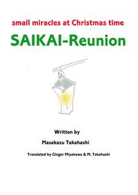 Christmas! SAIKAI-Reunion, small miracles at Christmas time【電子書籍】[ 高橋正和 Masakazu Takahashi ]