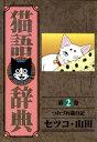 猫語辞典(2)つれづれ猫日記【電...
