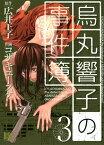 烏丸響子の事件簿 (3)【電子書籍】[ コザキユースケ ]