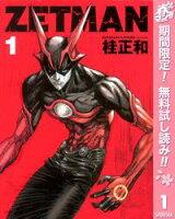 ZETMAN【期間限定無料】 1