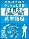 大人の為のやりなおし英語 まず覚える TOEIC TEST ...