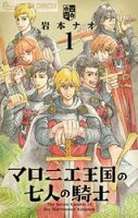 マロニエ王国の七人の騎士(1)【期間限定 試し読み増量版】