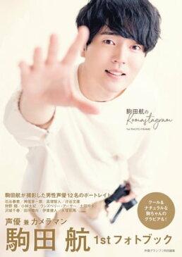 駒田航のKomastagram 1st PHOTO FRAME【電子書籍】[ 駒田 航 ]