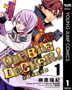DOUBLE DECKER! ダグ&キリル 1【電子書籍】[ サンライズ ]画像