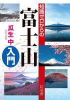 知識ゼロからの富士山入門